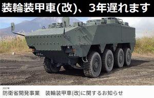 装輪装甲車(改)に関するお知らせ、防弾板がダメなので3年遅れます!