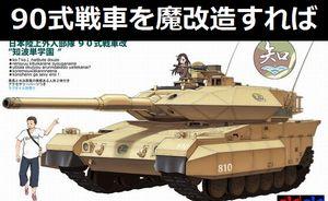 90式戦車も近代化改修すればもっと良くなって最強になる気がする!