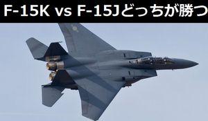 F-15K vs F-15J戦闘機どっちが勝つ?