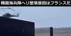 韓国海兵隊の国産ヘリ「マリンオン」墜落事故の原因はローター・マストの欠陥…製造はフランスメーカー!