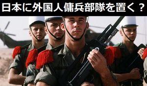 日本に外国人傭兵部隊を置くというのはどうだろう?
