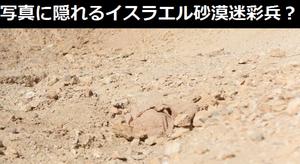あなたはこの写真に隠れるイスラエル兵を見つけることが出来ますか?脅威の砂漠迷彩技術