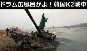 ドラム缶風呂かよ!韓国のK2戦車すごすぎワロタwww