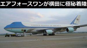 オバマ大統領が最後の極秘来日?政府専用機エアフォースワンが給油目的で横田基地に着陸!