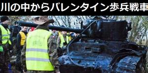 ポーランドの川の中でバレンタイン歩兵戦車が発見される!
