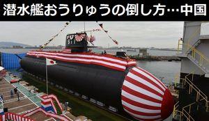 「どうやって倒したらいいか、教えてください」…中国軍事専門家が日本の最新潜水艦「おうりゅう」を分析!
