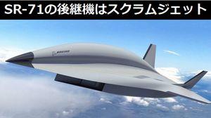 超音速偵察機「SR-71 ブラックバード」の後継機「Son of Blackbird」を発表、スクラムジェットエンジン採用で音速の5倍で飛行…ボーイング!