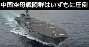 中国空母戦闘群は海自護衛艦「いずも」との戦いで大勝を収める…F-35B艦載戦闘機を数で圧倒!