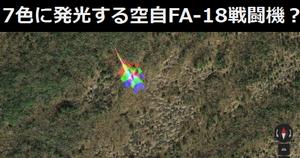 グーグルマップに7色に発行する航空自衛隊FA-18戦闘機?が映り込む!