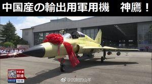 中国産が独自開発した輸出用軍用機「神鷹」の第1号機が完成…9月末にも初飛行予定!