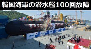 韓国海軍の最新鋭214級潜水艦が100回も故障に韓国ネット
