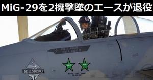 コソボ戦争で2機のMiG-29を撃墜した、米軍の伝説のF-15中国系パイロットが退役!