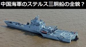 中国海軍のステルス三胴船の全貌?米軍に負けないほどSF的!