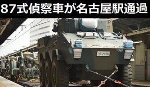 自衛隊の87式偵察警戒車や155mm榴弾砲が名古屋駅を通過する光景!