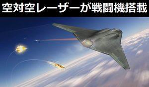 ノースロップ社が空対空レーザーの兵器管制システムを開発に着手へ…戦闘機などに搭載予定!