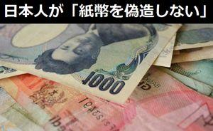 日本人が「紙幣を偽造しない」理由とは…中国メディア!
