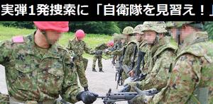 陸上自衛隊の実弾1発捜索に中国のネット「自衛隊の軍律を見習え!」「恐るべき日本鬼子に敬礼!