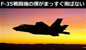 F-35ステルス戦闘機について「弾がまっすぐ飛ばない不具合」や「計873個のソフトウェア上の欠陥」などを報告!