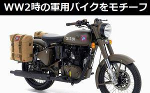 WW2時の軍用バイクをモチーフとした新型車「Royal Enfield Classic 500 Pegasus Edition」…英パラシュート部隊が使用!