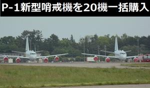 P-1新型哨戒機を20機一括購入など…防衛省が過去最大の5兆545億円概算要求!