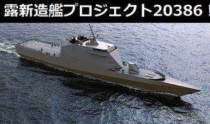 新造艦プロジェクト20386が起工…どうしたロシア、昔のお前はそんなんじゃなかっただろ!