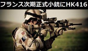 フランス陸軍の次期正式小銃にH&K「HK416」アサルトライフルが決定か!