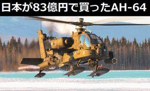 日本が1機約83億円で買ったAH-64ヘリをイギリスは約60億円で購入…韓国は50億円!