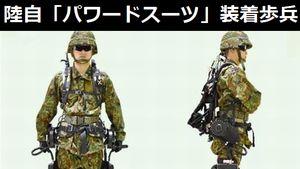 陸自「パワードスーツ」装着歩兵 キタ━━(゚∀゚)━━!!!