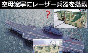 中国が空母遼寧にレーザー兵器を搭載したっぽい?!