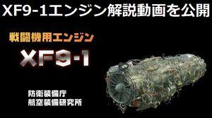 「XF9-1エンジン」解説動画を公開…防衛装備庁!