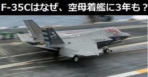 F-35Cはなぜ、空母への離着艦試験に成功するまで3年もかかったのか?