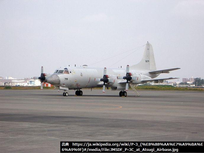1280px-JMSDF_P-3C_at_Atsugi_Airbase