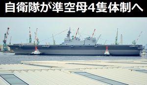 日本の海上自衛隊が準空母4隻体制へ…中国メディア!