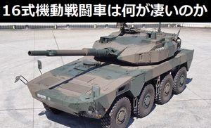 16式機動戦闘車、何が凄いか解説頼む!