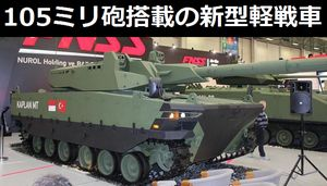 FNSS社の105ミリ砲搭載の新型軽戦車「KAOLAN MT」…IDEF2017防衛展示会に登場!