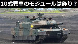 10式戦車のモジュール装甲はどうなってるのか?隊員「あれは今は物入れですが…」!