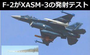 日本のF-2戦闘機がXASM-3ミサイルの発射テストを行ったと思われる…中国メディアが警戒!
