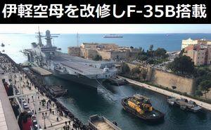 イタリア海軍の軽空母「カヴール」がタラント軍港入り…改修されF-35B戦闘機へ!