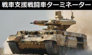 ロシアの戦車支援戦闘車「ターミネーター」は装甲戦車部隊の戦闘方法を大きく変える可能性がある!