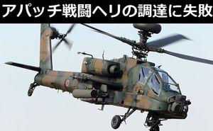 AH-64Dアパッチ戦闘ヘリの調達に失敗した陸上自衛隊…!
