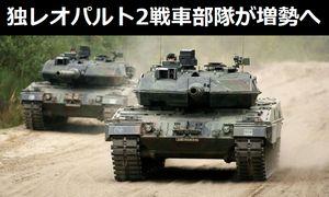ドイツ陸軍の戦車部隊が増勢へ、レオパルト2戦車を配備予定の第363戦車大隊が南..