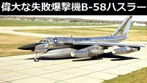 デルタ主翼、巨大なエンジン!冷戦時代の偉大な失敗作爆撃機「B-58ハスラー」!
