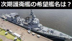 海上自衛隊の次期護衛艦(27・28DDG、25・26DD)の希望艦名は?