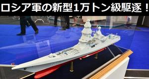 ロシア海軍の新型1万トン級駆逐艦模型とイメージ図が展示…未来の主力艦に!