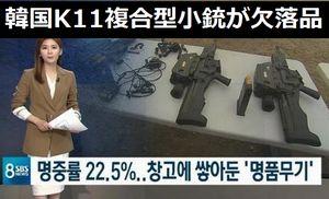 カ韓国名品K11複合型小銃が欠落品だった事が判明、命中率わずか22.5%