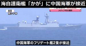 南シナ海を航海中の海自護衛艦「かが」に中国海軍のフリゲート艦2隻が接近…メディア初撮影!