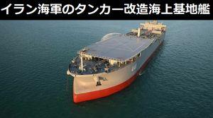 イラン海軍がタンカーを改造した海上基地艦が就役、地対艦ミサイルや対空機関砲も装備
