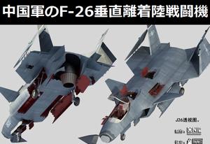 中国軍の第5世代F-26垂直離着陸戦闘機のシミュレーションCGを公開