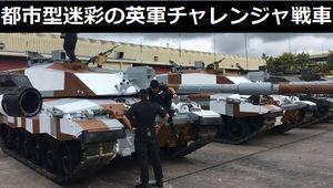 珍しい「都市型迷彩」を施したイギリス軍のチャレンジャー2戦車…ベルリン駐留部隊で活躍!