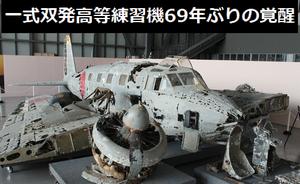 旧日本陸軍一式双発高等練習機(キ54)69年ぶりの覚醒…三沢航空科学館